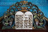 The ten commandments in Hebrew of Yosef Karo Synagogue at Safed, Israel