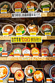 Japanese plastic food in a shop window