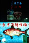 Advertising, Fishmonger, Kabukicho Shinjuku, Tokyo, Japan