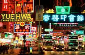 Kowloon. Hong Kong. China