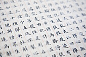 Chinese calligraphy, traditional characters at Foguangshan monastery, Foguangshan, Republic of China, Taiwan, Asia