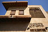 Bastakiya, house at the old town, Dubai, UAE, United Arab Emirates, Middle East, Asia