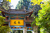 'China, Yunnan, Chinese Gate On Yunnan University Campus; Kunming'