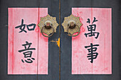 Auspicious sayings printed on a red paper on a door, new year, wanshi ruyi, may all things go well, Chinese characters, Kinmen County, Kinmen Island, Quemoy, Taiwan, Asia