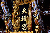 Chinese inscription and gold decoration of a temple complex in Chinatown, Singapore