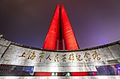 The vibrantly lit Monument to the People's Heroes in Shanghai, China.